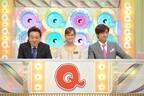 優香、14年間共演のさまぁ~ずに『Qさま!!』で照れまくり結婚報告