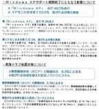 大阪ではWindows XPを継続して利用する企業が過半数 - 大阪信金調査