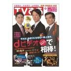 川原和久ら、『相棒』捜査一課トリオが『TVぴあ』表紙に集結!