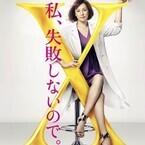 米倉涼子『ドクターX』連ドラ第4弾が決定!「ホントにヤダ!」な強敵に期待