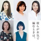小池栄子・門脇麦ら女優5人、生田斗真主演作に出演! 繋がりや恋の大切さ語る
