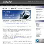 3Dプリンタでの出力にも対応する3DCADソフト「VariCAD」