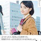 JR西日本、若手女優・葵わかなを2014年度マナーキャンペーンポスターに起用