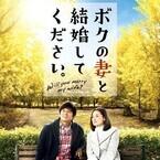 織田裕二、4年ぶり主演作で男泣き! ポスターでは妻役・吉田羊に寄り添う