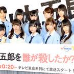 """欅坂46、全員主演ドラマに""""真顔""""で気合い - 紺野あさ美アナからもエール"""