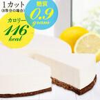 ホールケーキを丸ごと食べても糖質7.9g! 超低糖質レアチーズケーキ発売