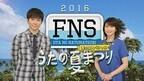 嵐・KinKi Kids・TOKIO・V6ら『FNSうたの夏まつり』第3弾アーティスト発表