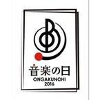 『音楽の日』第1弾出演者41組発表! ジャニーズ6組、AKBG4組、LDH6組が決定