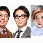 おぎやはぎ&松岡茉優、27時間テレビ芸人バトルでMC「予想がつかない」
