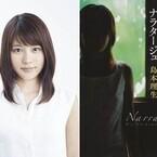 松本潤×有村架純で『ナラタージュ』実写化! 行定勲監督が描く、禁断の純愛