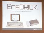 Cerevo、USBキーボードをスマホ・タブレットで利用できる+モバイルバッテリーにもなる「EneBRICK」を発表 (1) クラウドファンディングで製品化