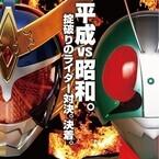 『仮面ライダー大戦』総投票数277万票でAKB48超え、平成vs昭和は760票差で平成勝利