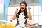 八田亜矢子、東大クイズ合戦で「女性の強いところを見せる!」も痛恨ミス