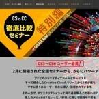 東京都・六本木でCreative CloudとCS版を徹底比較する無料セミナー