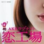 AKB48グループメンバーが男性への告白のセリフを!? ドラマ特典DVDで公開