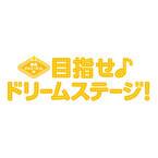 関西ジャニーズJr.主演映画、10月26日にDVD&BD発売! 差し替えジャケ封入