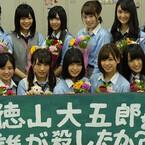 欅坂46、主演ドラマクランクアップ! 渡辺梨加はぬいぐるみに謝罪