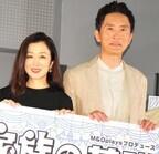 鈴木京香、舞台初共演の松重豊と夫婦役に「今年の夏は楽しくなりそう」
