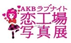 『AKBラブナイト 恋工場』現場スチール&オフショットの写真展開催
