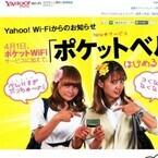 Googleマップ上でポケモンをゲット! Yahoo!がポケベルサービスを開始? - エイプリルフールおもしろネタ合戦