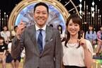 東野幸治、ゲスト希望にとんねるず&ダウンタウン『1周回って』レギュラー化