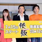 高畑裕太容疑者出演ドラマ『侠飯』一部撮り直しに - 26日放送分から編集