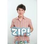 ココリコ田中、10月から『ZIP!』レギュラー出演「毛深い自分で大丈夫か」