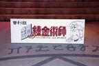 山田涼介主演『ハガレン』クランクアップ!「新たな日本映画の可能性追求」