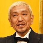 『こち亀』秋本治氏、松本人志を警戒? 超レアな本番前