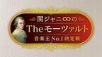 関ジャニ∞『モーツァルト音楽王』女王・新妻聖子に7人の挑戦者
