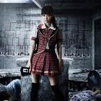 山谷花純、初主演映画で血まみれに…アイドルたちの狂気捉える予告映像公開