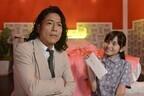 鈴木梨央、三上博史の演技は「上手すぎ」-『明日ママ』以来2年半ぶり共演