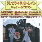 大井川鐵道、日本旅行と共同発売の「SLブライダルトレイン」で初の結婚式!