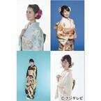 フジ女子アナが着物姿でカレンダーに、永島アナ「うれしさがそのまま表情に」