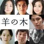 錦戸亮、元殺人犯に囲まれる - 映画『羊の木』主演で吉田大八監督とタッグ