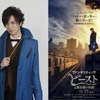 DAIGO、ハリポタ新章『ファンタビ』をDAI語で応援「FBY」- 特別映像公開