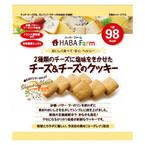 2種のチーズを練り込んだ砂糖・バター・マーガリン不使用のクッキーが発売