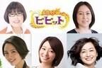 田嶋陽子・眞鍋かをり・倉田真由美ら、10月より『ビビット』に新加入