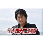 高橋克典主演『特命係長 只野仁』新作の連ドラがAbemaTVで今冬スタート