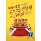 愛知県安城市のパン屋がギネス世界記録に挑戦