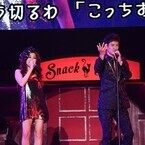 沢村一樹、JUJUのライブにサプライズ登場『レンタル救世主』主題歌初披露