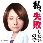 米倉涼子の「私、失敗しないので」も -『ドクターX』LINEスタンプ発売