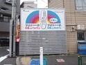 『アメトーーク!』週2回放送で都内近郊に看板広告 - 通学路50カ所に設置