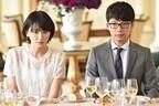 新垣結衣&星野源、契約結婚スタートもピンチの連続! 『逃げ恥』第2話