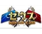 櫻井VS有吉『ゼウス』第3弾、11・24放送! 新たにキスマイ・セクゾ・A.B.C-Z出演