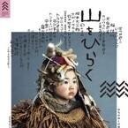 山形県で「みちのおくの芸術祭」開催-いしいしんじ、梅佳代、トラフら参加