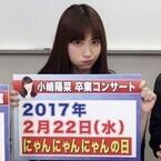 小嶋陽菜、卒コンは来年2月22日