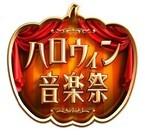 キスマイ・NEWS・ピコ太郎ら、TBS『ハロウィン音楽祭』出演者第2弾発表
