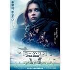 ダース・ベイダーが11年ぶりに登場!『ローグ・ワン』日本版ポスター公開