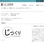 神奈川県・箱根のポーラ美術館が美術を「じっくり」楽しむプロジェクト開始
